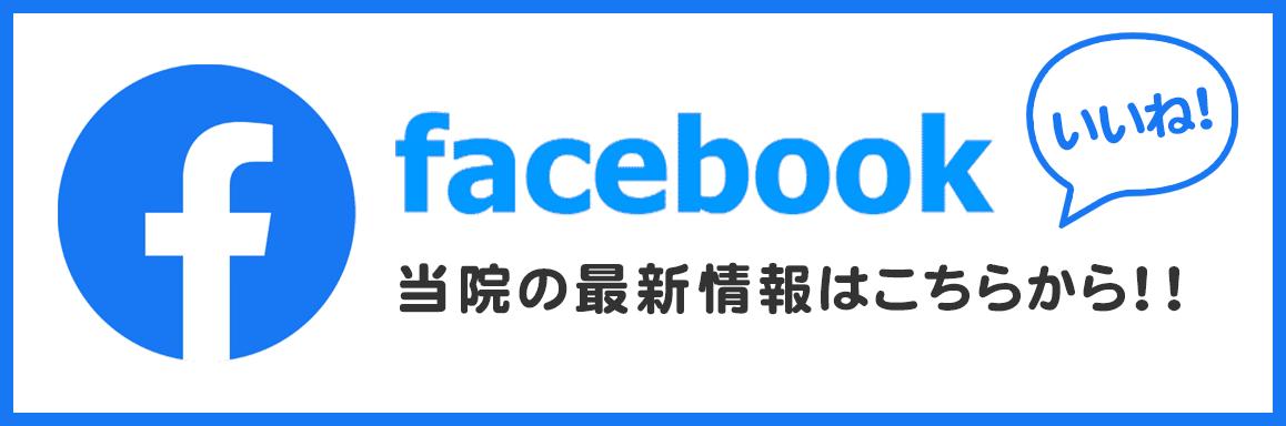 甲子園口みやび整骨院Facebook